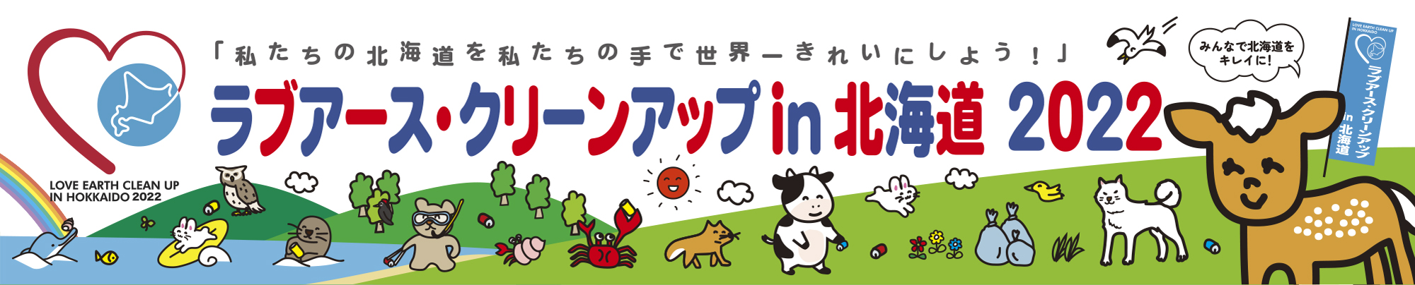 ラブアース・クリーンアップ in 北海道